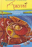 Володимир Рутківський Джури і підводний човен