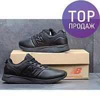 Мужские кроссовки New Balance 247, пресс кожа, черные / кроссовки мужские Нью Беланс 247, удобные