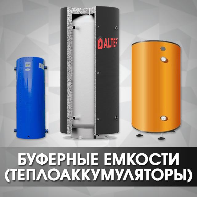 Буферные ёмкости (теплоаккумуляторы)