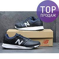 Мужские кроссовки New Balance 247, пресс кожа, темно синие / кроссовки мужские Нью Беланс 247, стильные