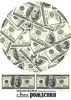 Вафельна картинка долари