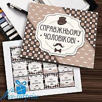 Шоколадный набор СПРАВЖНЬОМУ ЧОЛОВІКОВІ 12 шоколадок
