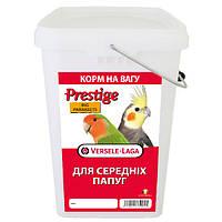 Корм для средних попугаев Versele-Laga Prestige Parrots.  Престиж на вагу 7кг.+ Ведро в подарок