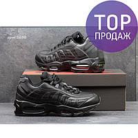 Мужские кроссовки Nike Air Max 95, пресс кожа, черные / бег кроссовки мужские Найк Аир Макс 95, удобные