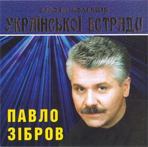 CD диск. Павло Зібров - Золота Колекція Української естради