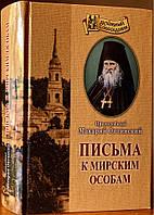 Письма к мирским особам. Преподобный Макарий Оптинский.
