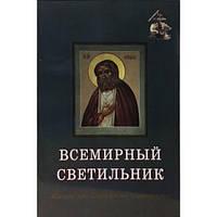 Всемирный светильник. Житие преподобного Серафима Саровского. Митрополит Вениамин (Федченков)