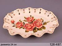 Фарфоровая конфетница, фруктовница Lefard Корейская роза 126-497