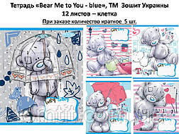 Тетради «Мишка Тедди (Bear Me to You) - blue», 12 листов, клетка, фото 2