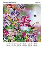 """Схема на ткани для вышивки бисером Часы """"Райский сад"""" 331"""