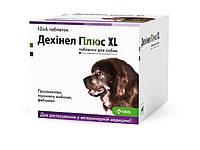 Дехинел плюс XL таблетки со вкусом мяса для собак, 12 таблеток