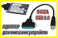 Адаптер переходник 303 USB 3.0 на SATA HDD DVD карман