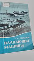 Плавающие машины А.Степанов