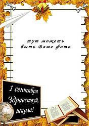"""Вафельна картинка для кондитерских виробів """"С днем знаний"""", (лист А4)"""