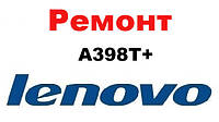Ремонт телефона Lenovo A398T+