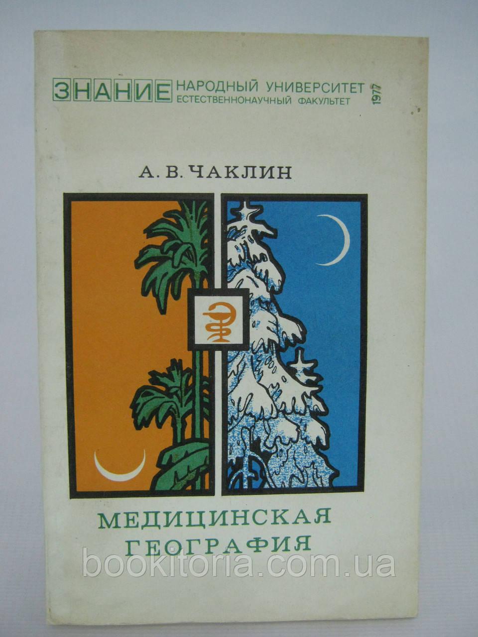 Чаклин А.В. Медицинская география (б/у).