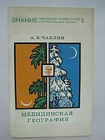 Чаклин А.В. Медицинская география (б/у)., фото 1