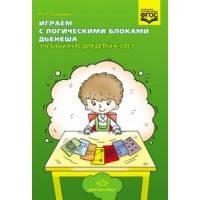 Книга Наталия Захарова: Играем с логическими блоками Дьенеша. Учебный курс для детей 4-5 лет. ФГОС Детство-Пре