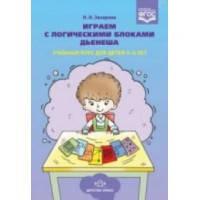 Книга Наталия Захарова: Играем с логическими блоками Дьенеша. Учебный курс для детей 5-6 лет. ФГОС  Детство-Пр