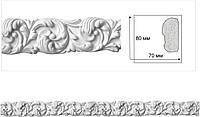 Гипсовая филёнка с орнаментом. Декоративная фасадная, внутренняя лепнина