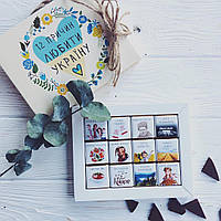 Шоколадний набір 12 ПРИЧИН ЛЮБИТИ УКРАЇНУ 12 шоколадок