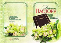 БРБ 061 открытка с конвертом