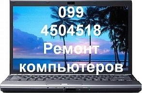 Ремонт ноутбуков в Киеве 099 4504518
