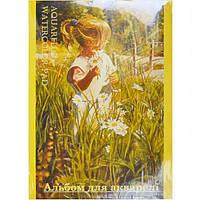 Альбом для акварели А3 10 листов, 200  г… (арт.А013)