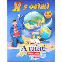 Атлас: Я у світі 3–4 клас (арт.1661)