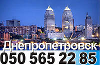 Пассажирские перевозки Донецк-Днепропетровск, Днепропетровск-Донецк