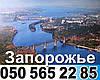 Пассажирские перевозки Донецк-Запорожье-Донецк