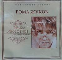 CD диск.  Рома Жуков - Новое Любовное Настроение