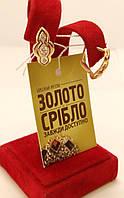 Серьги с бриллиантами, золото 585, вес 3.32 грамм.