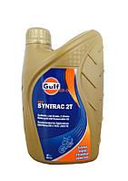 Масло для мототехники GULF SYNTRAC 2T (1 л)