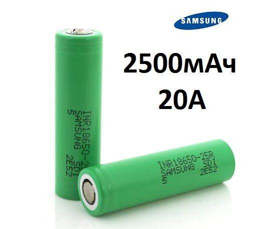 Высокотоковый аккумулятор Samsung INR18650-25R Li-Ion 3.7V 2500mAh