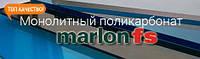 Marlon поликарбонат монолитный от 2 мм. до 12 мм в асортименте Украина Киев. 3