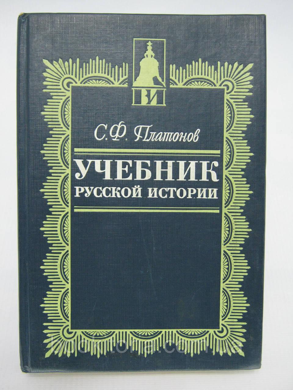 Платонов С.Ф. Учебник русской истории (б/у).