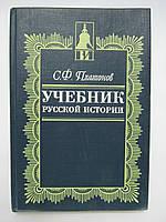 Платонов С.Ф. Учебник русской истории (б/у)., фото 1