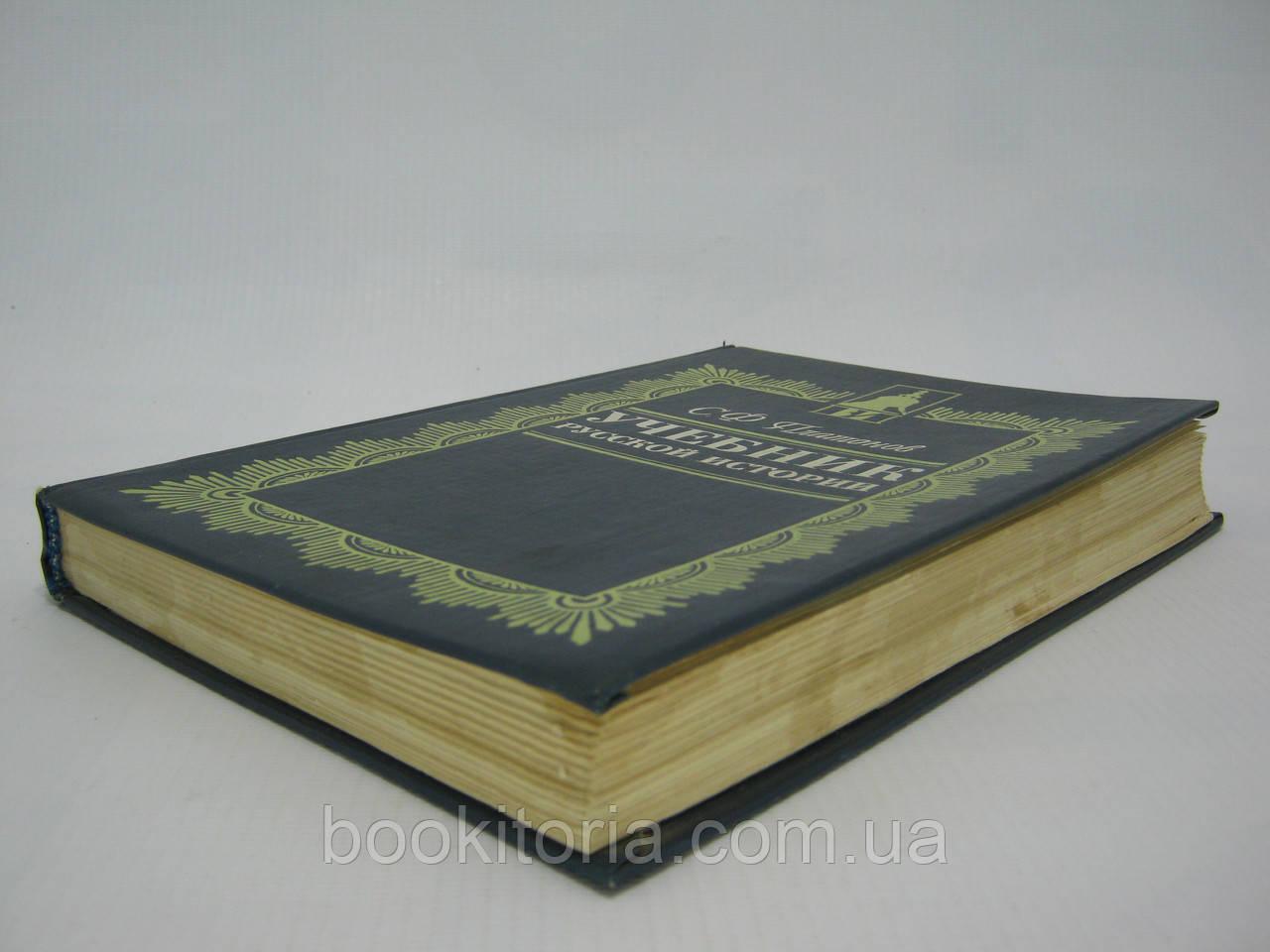 учебник русской истории платонов с.ф