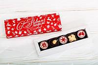 Набор на 5 конфет. Корпоративный подарок