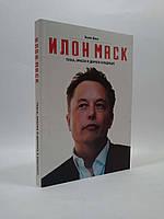 Вэнс Илон Маск Tesla Spacex и дорога в будущее (мягк) Офсет