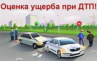 Оценка размера материального ущерба, причиненного автомобилю в результате ДТП