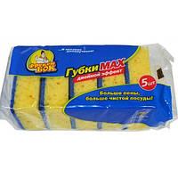 "Губки для посуды ""Фрекет Бок"" MAX (упаковка 5 шт)"