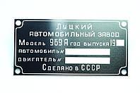 ШИЛЬДИКИ,ТАБЛИЧКИ,БИРКИ (информационные таблички на кузов) для автомобилей ЛуаЗ-967М, 969, 969А, 969М