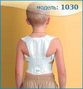 Корсет для коррекции осанки детский модель 1030
