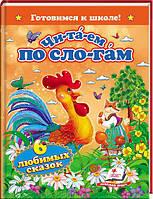 Книга Чи-та-ем по сло-гам 6 любимых сказок