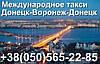 Международное такси Донецк-Воронеж-Донецк (аэропорт, жд вокзал, автовокзал)