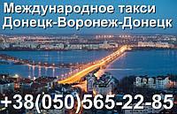 Международное такси Донецк-Воронеж-Донецк (аэропорт, жд вокзал, автовокзал) , фото 1