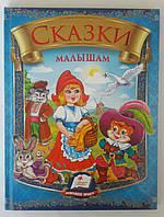 Книга Сказки малышам