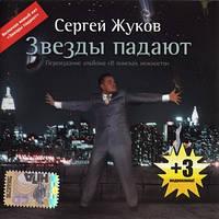 CD диск. Сергей Жуков - Звезды Падают